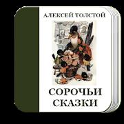 Сорочьи сказки. Толстой А.Н.