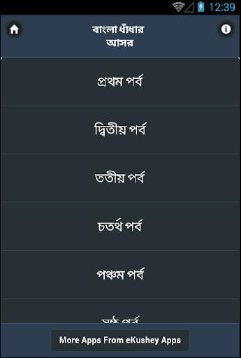 Bangla Riddle বাংলা ধাঁধার আসর