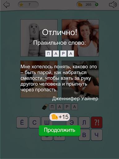 4 u0444u043eu0442u043e 1 u0441u043bu043eu0432u043e  gameplay | by HackJr.Pw 8