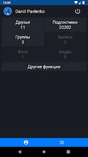 App VK Helper - Помощник ВКонтакте, очистка ВК APK for Windows Phone