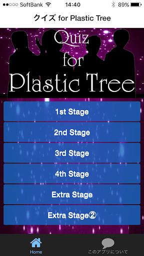 クイズ for Plastic Tree プラ