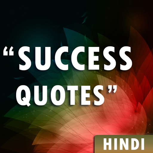 Succes Quotes in Hindi