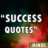 Succes Quotes in Hindi