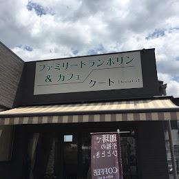 ファミリートランポリン&カフェ「クート」