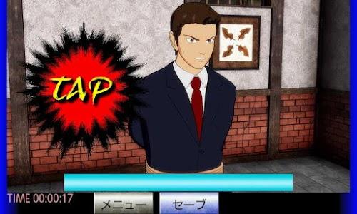 潜入捜査官 模栗泰造:後編『体験版』 screenshot 0