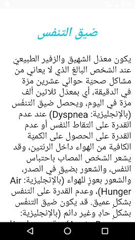 اسباب ضيق التنفس  Screenshot