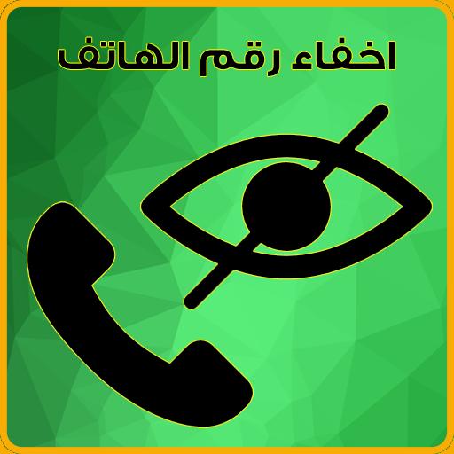اخفاء رقم الهاتف 2017 Prank