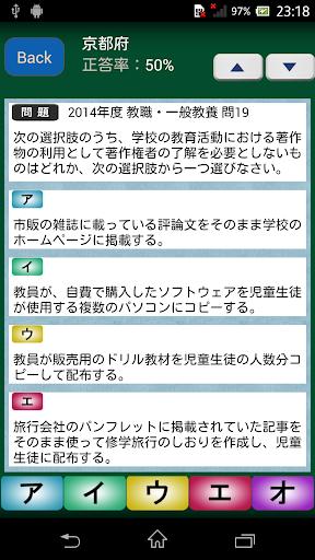 教員採用試験過去問〜京都・滋賀 教職一般教養 2016年度版