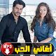 أغاني حب تركية - Aghani torkiya (app)