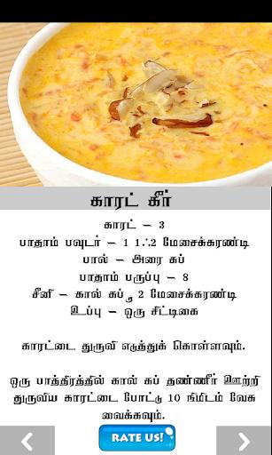 carrot recipes in tamil 1.0.0 screenshots 4