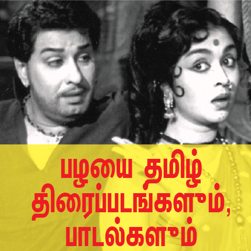 Tamil Old Movies and Songs file APK for Gaming PC/PS3/PS4 Smart TV