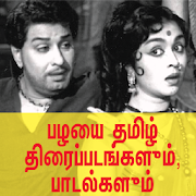 App Tamil Old Movies and Songs APK for Windows Phone