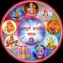 Aarti Sangrah Audio offline icon