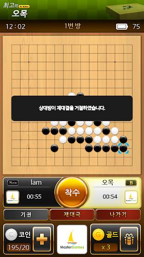 玩免費棋類遊戲APP|下載최고의 오목 for Kakao app不用錢|硬是要APP