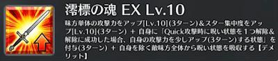 澪標の魂[EX]