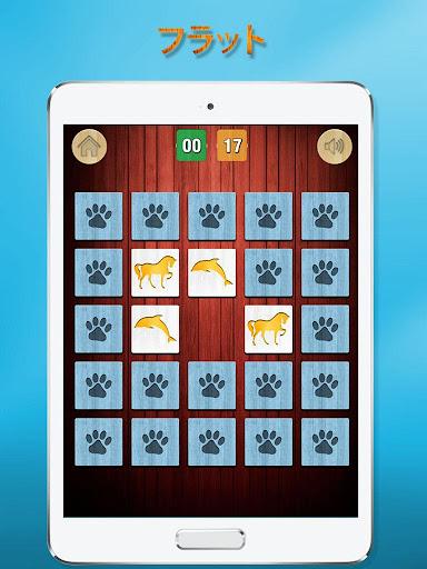 玩免費教育APP|下載子供のための動物の記憶ゲーム - 面白可愛い画像 動物 app不用錢|硬是要APP