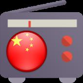 Radios China : 收音机中国 Tuner