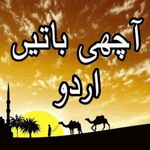 Achi Baatein in Urdu Latest version apk | androidappsapk co