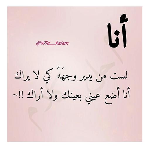 كلام حلو 2019 - كبرياء انثى