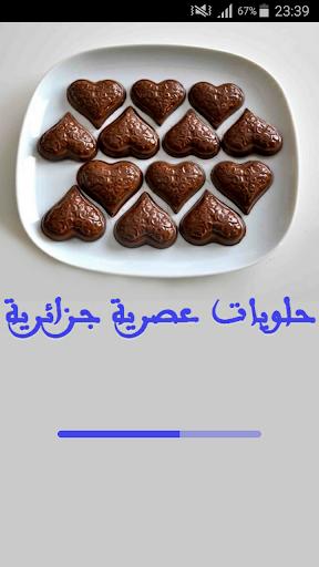حلويات جزائرية عصرية سهلة