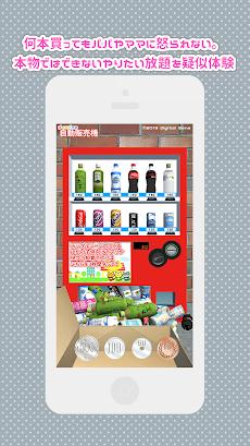 ぼくもできる 自動販売機のおすすめ画像3
