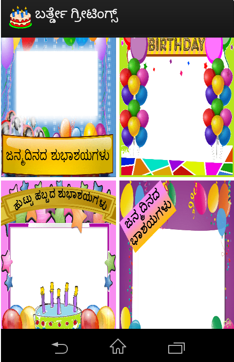 happy birthday wishes in kannada images - Best Greetings ...  |Kannada Birthday Wishes