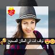 تعديل الصور كتابة بالخط العربي icon