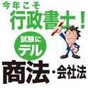 今年こそ行政書士!試験にデル商法・会社法 icon