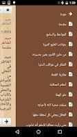 Screenshot of كتاب صيد الخاطر - ابن الجوزي