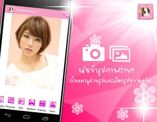 無料生活Appのフォトフレームかわいいコラージュ|記事Game