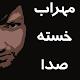 فول آلبوم حسین زینالی بدون نت for PC-Windows 7,8,10 and Mac