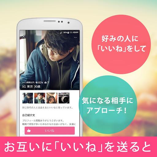 feliz -恋活・婚活・出会いアプリ-マッチングアプリ- screenshot 2