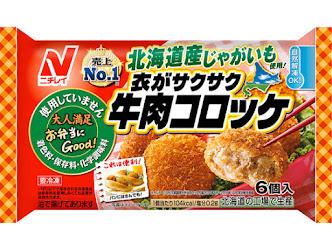 お弁当にGood! 衣がサクサク牛肉コロッケ6個入(180g)