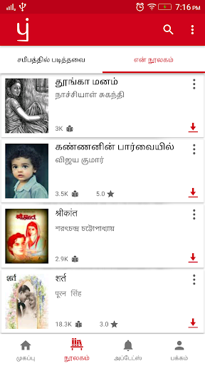 Download Pratilipi Beta (Unreleased) Google Play softwares