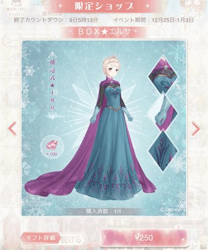 BOX★エルサ