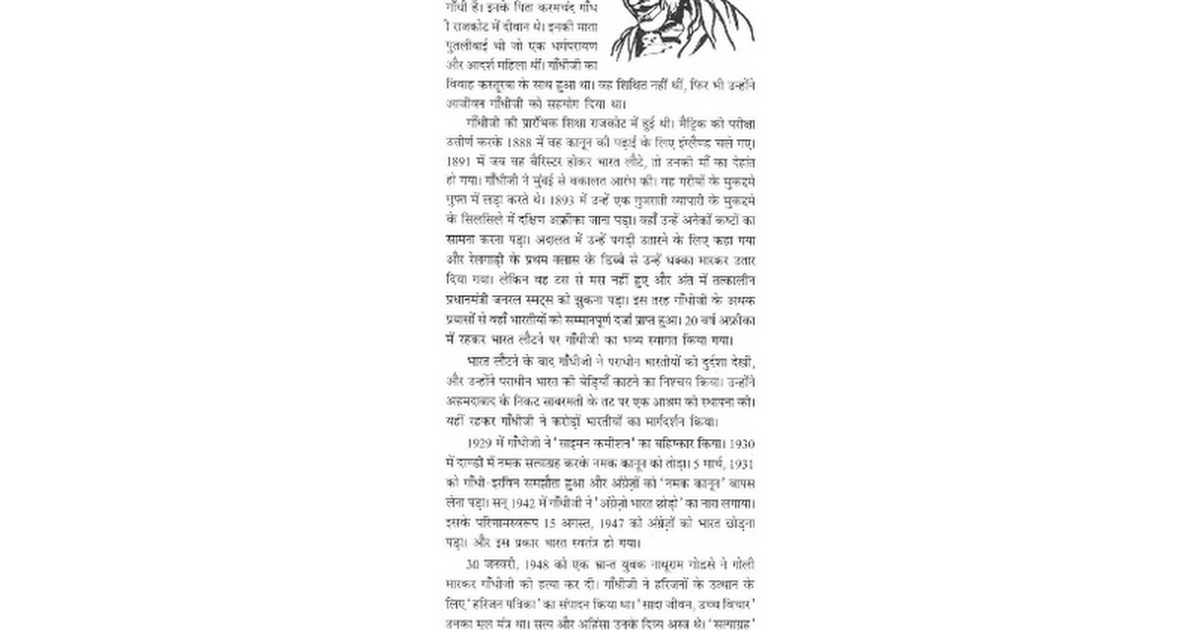 short essay on mahatma gandhi in gujarati language google docs