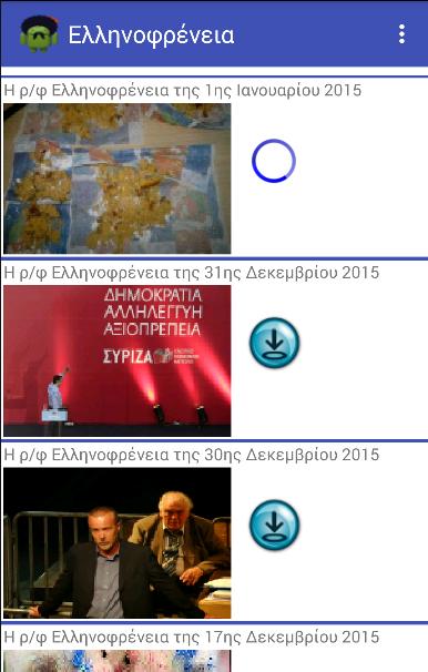 Ελληνοφρένεια (Ellinofreneia) - στιγμιότυπο οθόνης