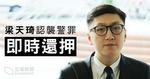 【旺角騷亂】梁天琦認襲警罪 黃家駒認暴動罪 即時還押