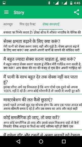 android Sex Solution Hindi Screenshot 1