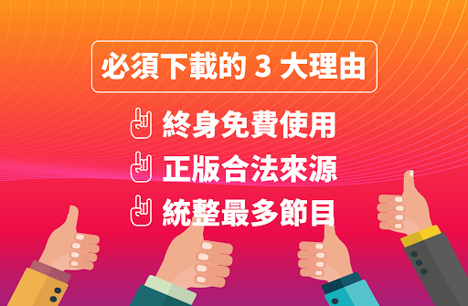 Free TV Show Taiwan screenshot 7