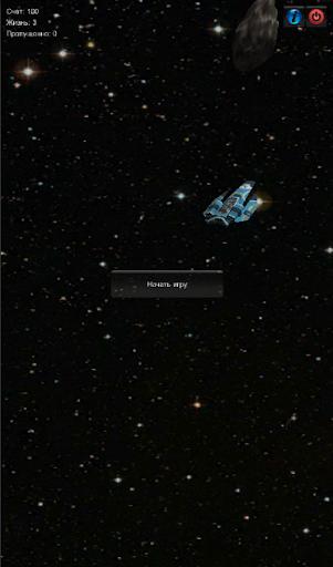 Space Defender X  captures d'écran 1