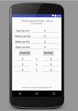 Υπολογισμός Κοπής Κουτιού - στιγμιότυπο οθόνης