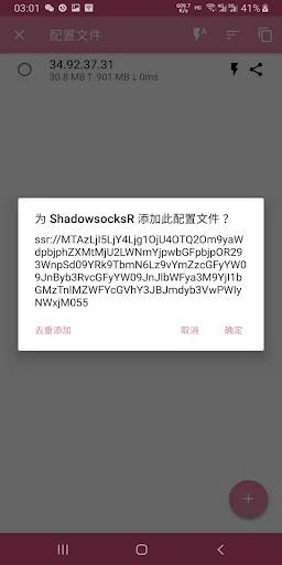 SSR VPN,V2Ray节点搜集(免费VPN  高速 稳定 梯子 科学上网 Free Vpn) screenshot 5