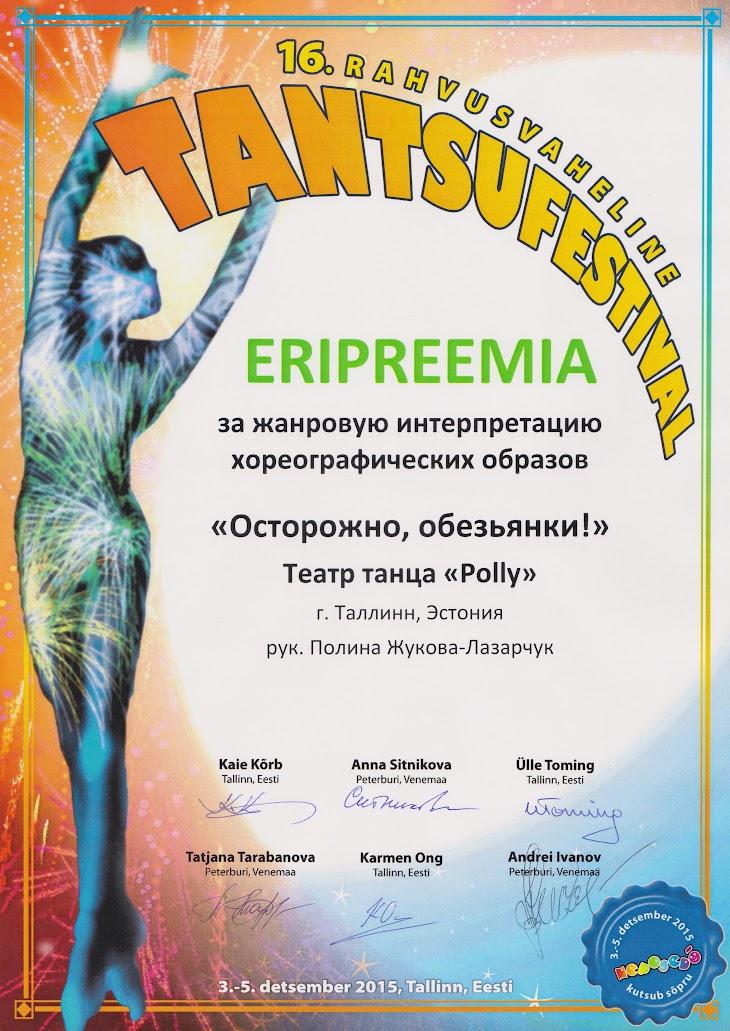 Eripreemia-Neposedy 2015