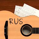 Песни под гитару Rus icon