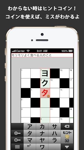 懸賞クロスワード 無料の暇つぶし脳トレで頭が良くなるパズル