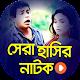 সেরা সকল হাসির নাটক ২০১৯   Funny Bangla Natok 2019 for PC-Windows 7,8,10 and Mac