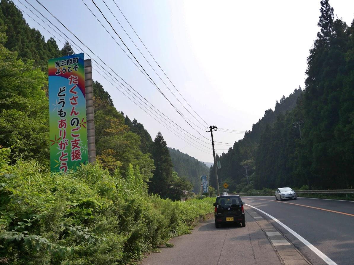 新「南三陸町ようこそ」看板(国道45号・戸倉街道方)