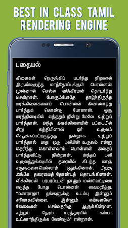 Parthipan Kanavu - கல்கி தமிழ் 17.0 screenshot 1536820