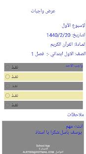 Download متابعة الطلاب For PC Windows and Mac apk screenshot 23